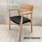 ダイニングチェア 北欧 単品 おしゃれ ダイニング 木製 無垢 椅子 肘付き アーム イス モダン シンプル チェア ブラウン カフェ 食卓椅子