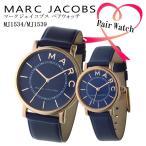 マーク ジェイコブス MARC JACOBS ペアウォッチ ロキシー ROXY 腕時計 MJ1534MJ1539 ネイビー