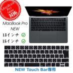 キーボードカバー MacBook Pro 13インチ (2017/2016) / 15インチ(2017/2016)(Touch BarとTouch ID搭載モデル)