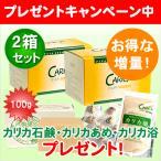 Yahoo!健康ライフスタイルカリカセラピ (100包×2箱) 増量34包+カリカ石鹸プレゼント