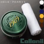 コロニル Collonil 1909 シュプリーム クリーム デラックス カラーレス 100ml オリジナル フランネルクロスセット 10×35(cm)  [並行輸入品] 定形外送料無料!