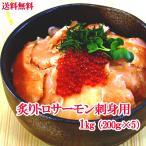 送料無料(サーモン 鮭)【増量お買い得版】刺身 炙りトロサーモン 切り落とし たっぷり1.4kg(200g×7) 小分け