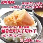 送料無料 無着色 明太子 上並切れ子 北海道加工 上品な辛み 1kg(500g×2) ワンランク上の美味しさ 訳あり