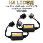 LED H4 Hi/Low 兼用 LED化対策 LEDデコーダー ヘッドライト LEDちらつき防止 ハイビームインジケーター不点灯防止キット キャンセラー 12V  2本セット 1ヶ月保証