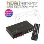 高精細度 地デジチューナー FAKRAコネクター フルセグチューナー HDMI 4チューナー 4アンテナ 高性能 miniB-CASカード付き 1年保証 K&M