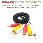 RCAケーブル 1.5m AVケーブル 3色ケーブル 3ピン−3ピン RCA端子 AV端子 3色端子 ゲーム機 モニター カーナビ 車載地デジチューナーに 1ヶ月保証 K&M