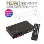 NISSAN ジューク 地デジチューナー カーナビ ワンセグ フルセグ HDMI FAKRAコネクター 4チューナー 4 12V/24V対応 miniB-CASカード付き 1年保証