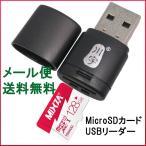 USBカードリーダー MicroSD 128GBまで USB2.0 超高速最大80MB/sec MicroSDカード 色の選択できません メール便送料無料