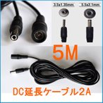 DCケーブル 5M 5.5mm/2.1mm・3.5mm/1.35mm 延長コード 延長線 DCジャック DCプラグ 延長ケーブル 様々な場所に適用 電流低下注意! 1ヶ月保証 K&M