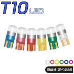 LED T10 T16 キャンセラー内臓 汎用 12V 白発光 5630 SMD 6LED 2個入り ルームランプ ナンバーランプ 等に対応 1ヶ月保証付 メール便送料無料