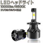 K&M CREE LEDヘッドライト 6000K(車検対応) 6000ルーメン ヘッドライト フォグランプ LED D2C D2R D2S D4C D4R D4S 12V 24V 2個入り| 1年保証