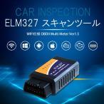 K&M スイッチ付 ELM327 OBD2汎用スキャンツール WiFi仕様 IOS Android PC対応 日本語マニュアル付 カー情報診断ツール 送料無料 1ヶ月保証