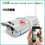 防犯カメラ SDカード64GBセット済 100万画素 WiFi 無線 屋外用 セキュリティ 監視 ネットワーク IP WEB カメラ Vstarcam C7816WIP 1年保証 K&M