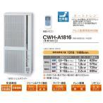 コロナ 窓用エアコン(冷暖房兼用・おもに4.5〜7畳用 シェルホワイト)CORONA CWH-A1816-WS