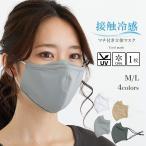 接触冷感 マスク 夏用マスク 洗える メガネが曇らない 1枚 冷感 ひんやり 布マスク 洗えるマスク 眼鏡が曇りにくい メガネ 曇らない くもりにくい メガネ用