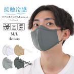 接触冷感 マスク 夏用マスク 洗える メガネが曇らない 2枚 冷感 ひんやり 布マスク 洗えるマスク 眼鏡が曇りにくい メガネ 曇らない くもりにくい メガネ用