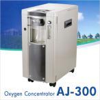 ≪酸素濃度は約90%〜 酸素濃縮器 AJ300 5L/分≫酸素発生器/小型酸素吸入器/酸素生成器 【送料無料】