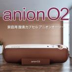 酸素カプセル anionO2 アニオンO2 ソフトタイプ