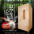 家庭用ホームサウナ 高温湿式 NATURALSPA LOYLY ヒノキ ナチュラルスパ ロウリュ 檜