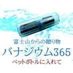 バナジウム365≪富士溶岩水/ミネラルウォーター/溶岩マリモ/天然水/vanadium≫
