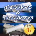 イオゲルマS・イオゲルマV3 【交換用フィルター 1本】≪ゲルマニウム温浴・温浴器≫