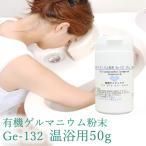 高品質・高純度・微粒子 有機ゲルマニウム粉末 Ge132パウダー 温浴専用(50g×1)