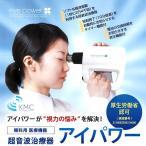 【新モデル】超音波治療器【アイパワー】視力回復トレーニング/子供や近視の方へ/視力訓練・視力トレーニング/眼精疲労【送料無料】