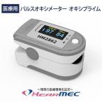 【予約受付:9月27日以降〜発送予定】【台数限定】医療用パルスオキシメーター オキシプライム PI値&自動ディスプレイ 酸素濃度SPO2を測定し健康状態を確認