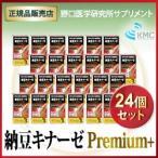 Yahoo!神戸メディケア KMC卸販売Yahoo!店納豆キナーゼ Premium+70粒(約35日分)×24個セット