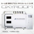 オキシルーム【OXYROOM】【酸素ルーム】