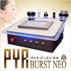 pyrburst パイラバースト NEO 1台で3役-業務用製品【リンクス】【ダイエット】【痩身】【セルライト】