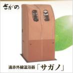 家庭用サウナ 遠赤外線温浴器・乾式低温ホームサウナ サガノ さがのくらま