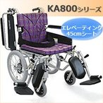 KA816-45ELB 【介助用車いす】【簡易モジュール車いす】【カワムラサイクル】