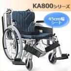 KA822-45B 【自走・介助兼用車いす】【簡易モジュール車いす】【カワムラサイクル】