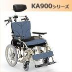 KA900シリーズ 【介助用車いす】【フルモジュール車いす】【カワムラサイクル】