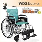 KA822L/WDS2 【自走・介助兼用車いす】【自動ブレーキシステムユニット】【ブレーキかけ忘れ騎士2】【カワムラサイクル】