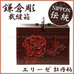 MED-1176 H4377 ソーイングボックス・裁縫箱エリーゼ 鎌倉彫(送料無料)
