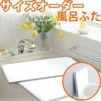 サイズオーダーパネル 風呂ふた 風呂蓋 風呂フタ マイパネル (奥行き81〜85×幅86〜90)(2枚割)抗菌 防カビ 加工 アルミ組み合わせ