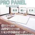 AAJ-7059 大型サイズオーダーパネル風呂ふた プロパネル (奥行き141〜150×幅221〜230)(抗菌・防カビ)(4枚割)