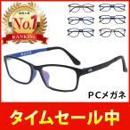 メガネ ブルーライトカット PC パソコン 眼鏡 丸メガネ 伊達メガネ ケース 男女兼用 レトロ かわいい ラウンド 度なし ウェリントン