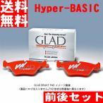 ブレーキパッド 低ダスト BMW MINI F54 ミニクラブマン クーパー LN15 GLAD Hyper-BASIC F#301+R#400 前後セット