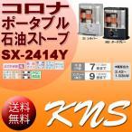 送料無料 コロナ ポータブル石油ストーブ SX-2417Y-S SX-2417Y-HD 反射式