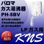 パロマ ガス瞬間湯沸かし器  PH-5BV プロパンガス 都市ガス 元止式
