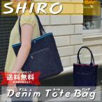 オイカワデニム トートバッグ SHIRO SH-2M 震災復興寄付金 7,560円以上お買上げで送料無料