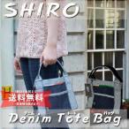 オイカワデニム トートバッグ SHIRO SH-1M 震災復興寄付金 7,560円以上お買上げで送料無料