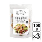 フェイクミート/大豆と玄米のベジフィレ 100g×3袋
