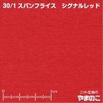 ニット生地 30/-スパンフライス シグナルレッド 「衿、袖口など付属向けストレッチ素材」