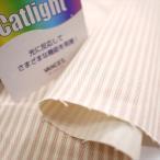 抗菌・消臭・UV キャットライト20Sツイル ストライプ柄 ピンク 「UVカット・抗菌・消臭・汚れ分解機能」