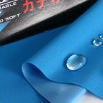 ニット生地 撥水&透湿防水 ザムザ・マルチストレッチスムース ライトブルー「レインウエア、犬服、衛生グッズ向け」