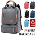 リュックサックビジネスリュック防水ビジネスバックメンズレディース30L大容量鞄バッグメンズビジネスリュック大容量バッグ安い通学通勤旅行